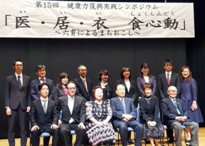 健康立国 第15回 埼玉シンポジウム(地域ブロック長)