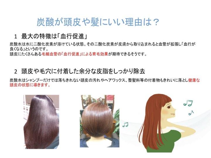 炭酸が頭皮や髪に良い理由は?