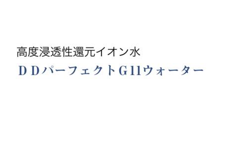 DDパーフェクトG11ウォーターの効果検証