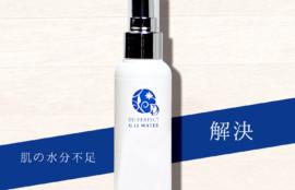 肌の奥にゴクゴク届く化粧水|DDパーフェクトG11ウォーター